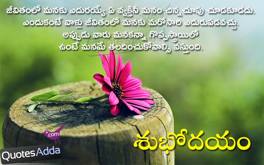 Telugu Good Morning Images With Nice Quotes 996 Here Is A Telugu