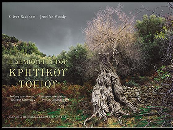 htps://www.cup.gr/book/i-dimiourgia-tou-kritikou-topiou/