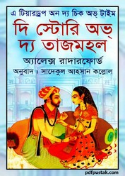 The Story of the Taj Mahal Bangla onubad