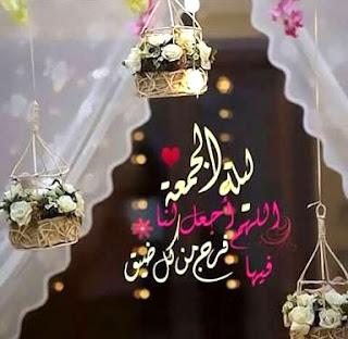 صور صور ليلة الجمعة 2019 اجمل خلفيات جمعة مباركة Jumma-Mubarak-Images