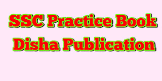 Practice Sets Disha Publication Book PDF Download