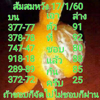 เลขเด่นบน  377  77  378  78  747  47 918  18  289  89  372  72 เลขเด่นล่าง  91  92  80  88  85  25