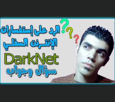 الرد على الإستفسارات المتعلقة بالإنترنت السفلي DarkNet | فيديو