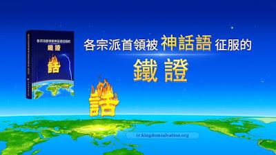 全能神教會, 全能神, 東方閃電, 拯救