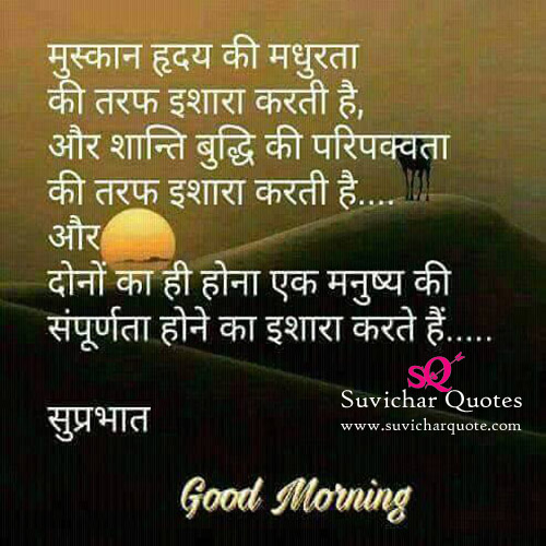 Good Morning Sunday Whatsapp Status : Good morning images with quotes for whatsapp in hindi