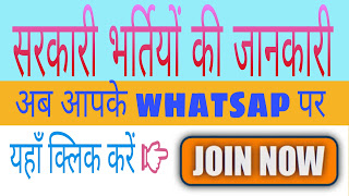 Join WhatsApp Alert
