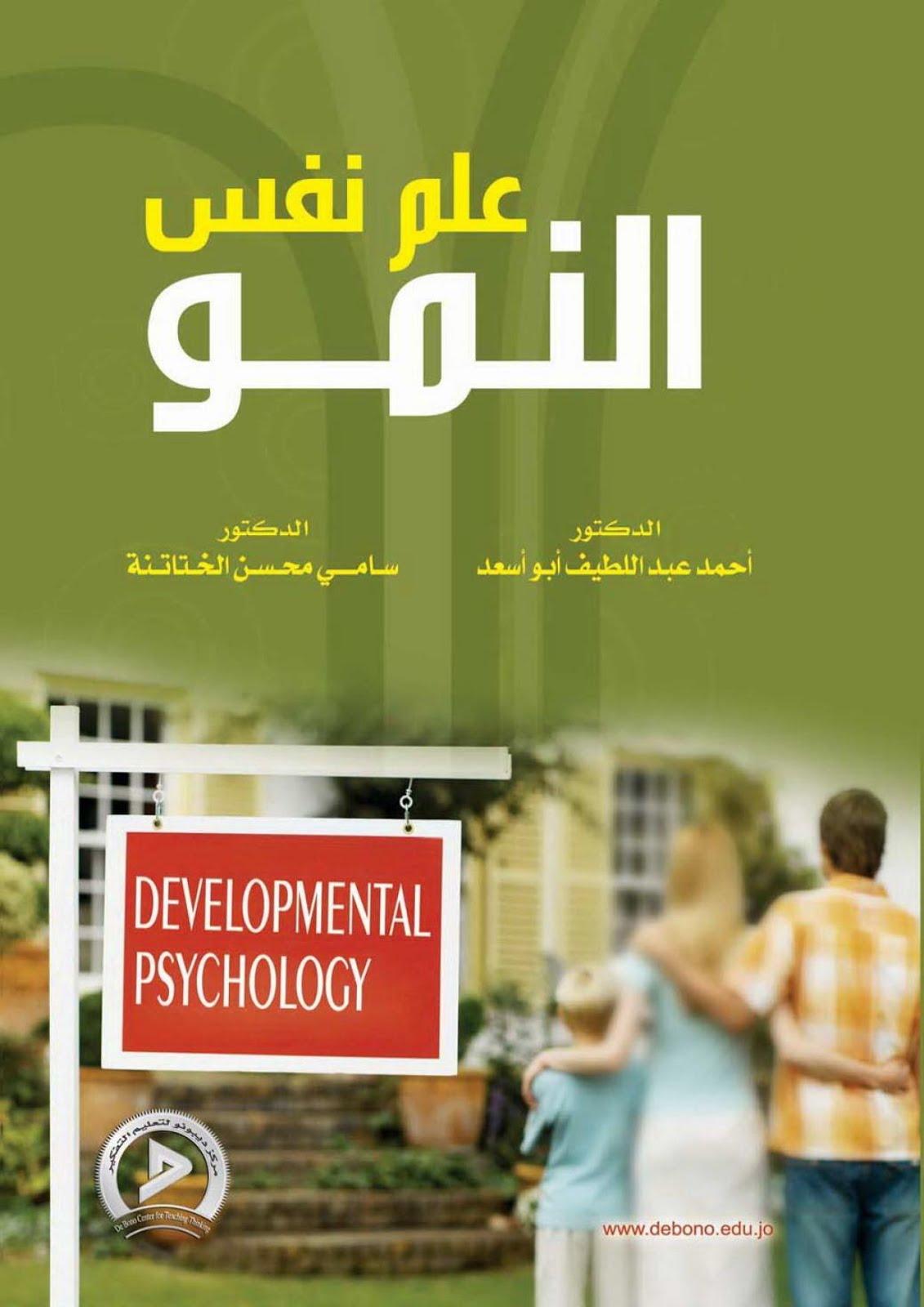 كتاب علم نفس المراحل العمرية pdf