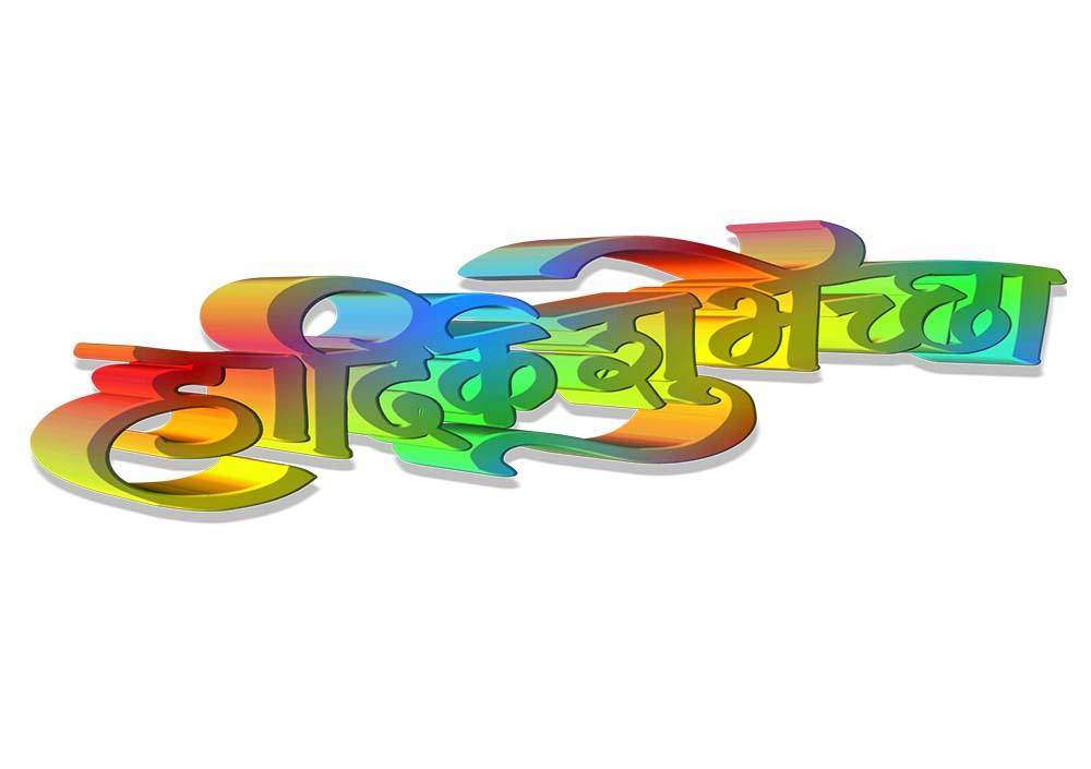 Hardik 3d Name Wallpaper Marathi Text Hardik Shubhechha Freebek