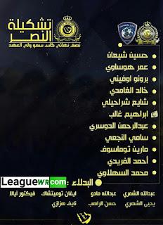 تشكيلة نادي النصر في الديربي