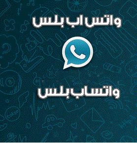 تحميل واتساب بلس WhatsApp plus اخر اصدار v6.95