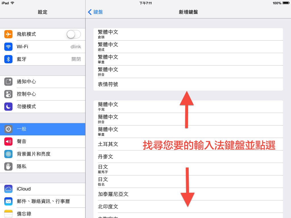 ~/JosephMa: 「iPad iOS7」如何新增鍵盤輸入法呢?