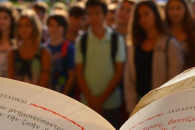 Αγιασμός και βραβεύσεις αριστούχων μαθητών του Μουσικού Σχολείου Αργολίδας