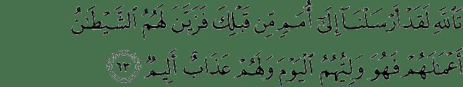 Surat An Nahl Ayat 63