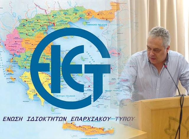 Ο Αντώνης Μουντάκης επανεκλέχθηκε πρόεδρος της Ένωσης Ιδιοκτητών Επαρχιακού Τύπου