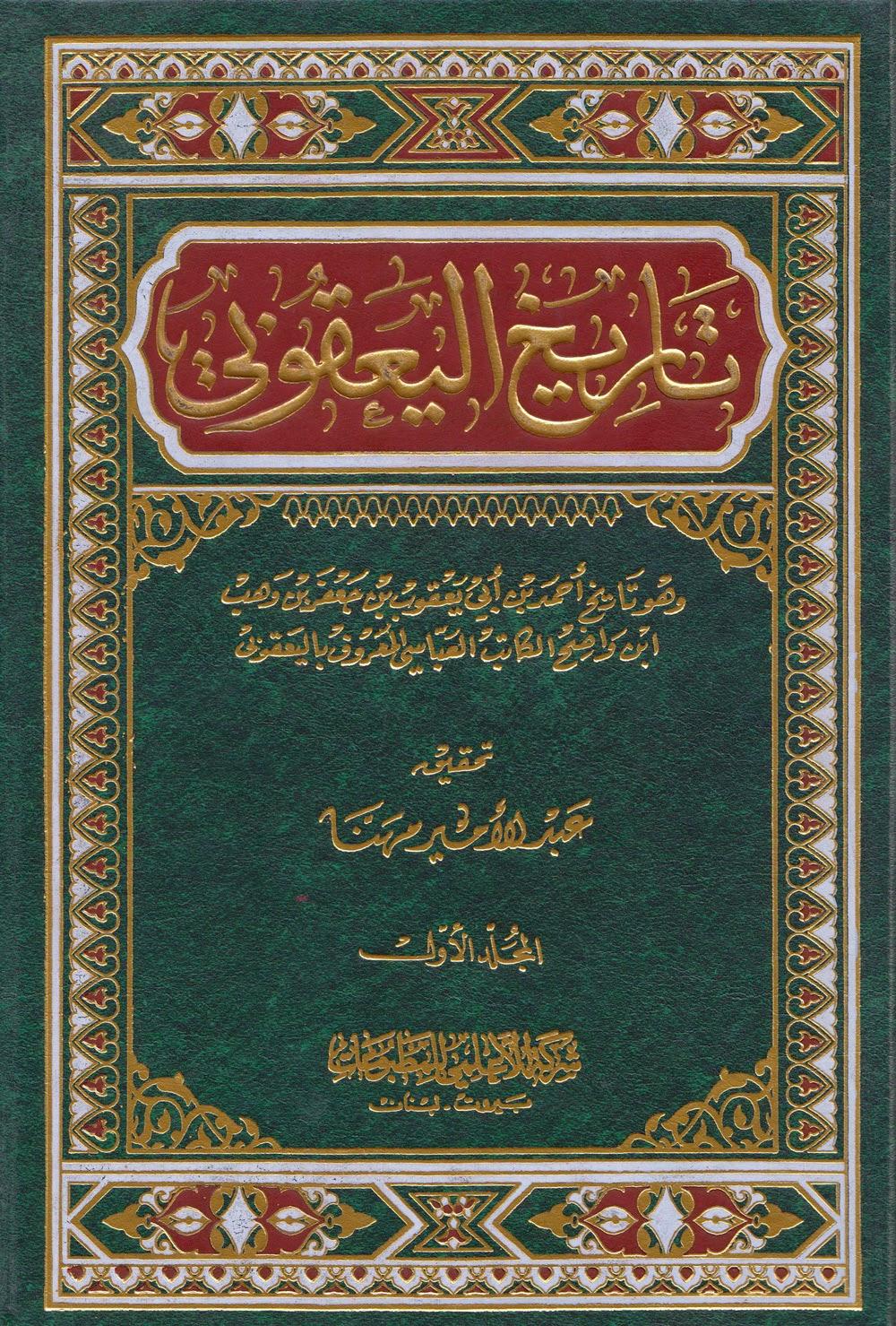 كتاب تاريخ اليعقوبي
