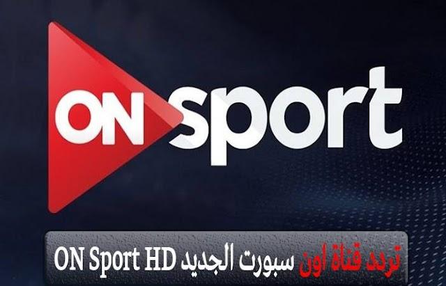تردد قناة أون سبورت الجديد On sport live المفتوحة  HD