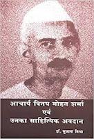 Vinay Mohan Sharma