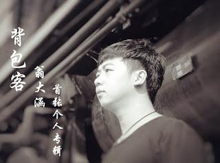 [Album] 背包客 - 翁大涵