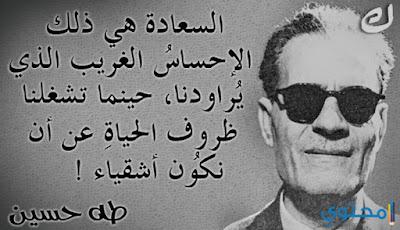 اقتباسات واقوال طه حسين