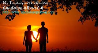 Love-प्रेम की Definition-परिभाषा मेरी नजरो में