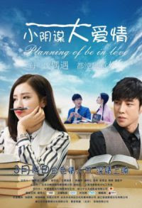 Free Download Film Planning Of Be In Love Sub Indo