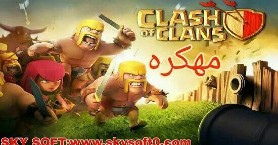 تحميل لعبة clash of clans Hack مهكره جاهزه اخر اصدار رابط مباشر