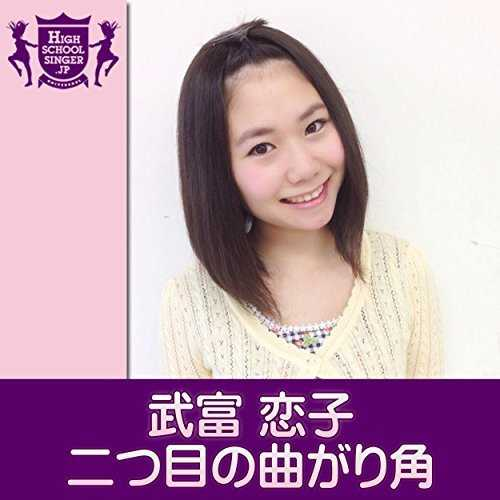 [MUSIC] 武富恋子 – 二つ目の曲がり角 (2015.03.04/MP3/RAR)