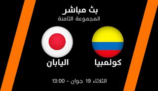 اون لاين مشاهدة مباراة كولومبيا واليابان بث مباشر 19-6-2018 نهائيات كاس العالم 2018 اليوم بدون تقطيع