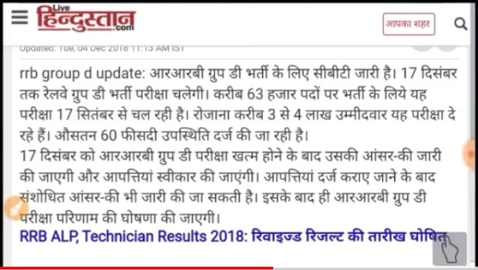 रेलमंत्री: रेलवे ग्रुप डी वालो के लिए बहुत बड़ी खुशखबरी, जानने के लिए क्लिक करें