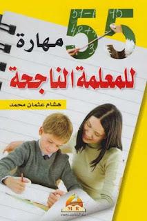 كتاب 55 مهارة للمعلمة الناجحة