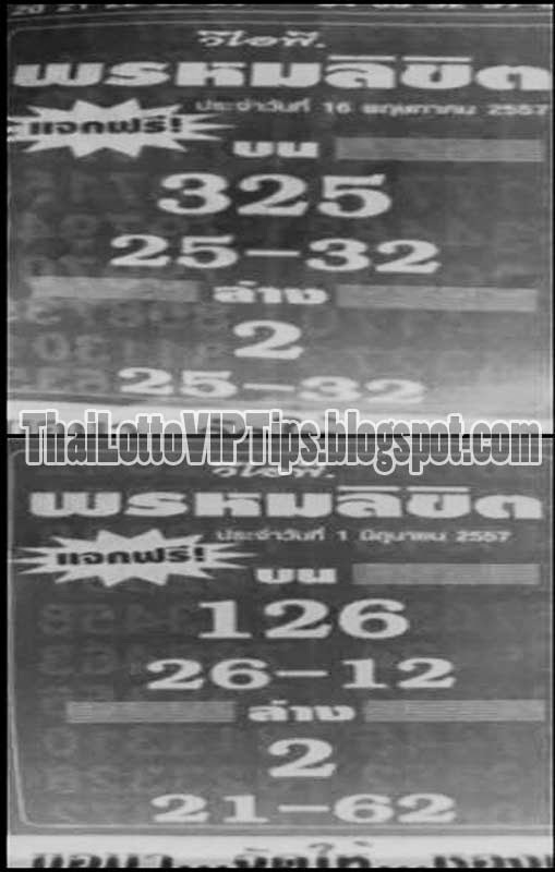 Thai Lotto Exclusive 3up and Down Paper 01-06-2014