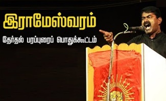 Seeman speech Rameshwaram