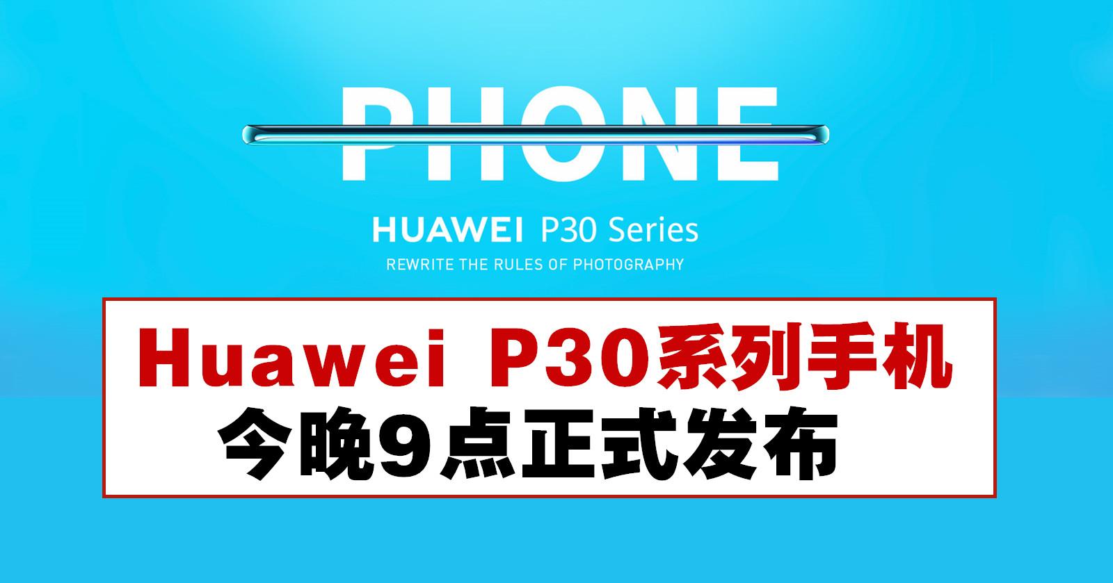 Huawei P30系列手机,今晚9点正式发布
