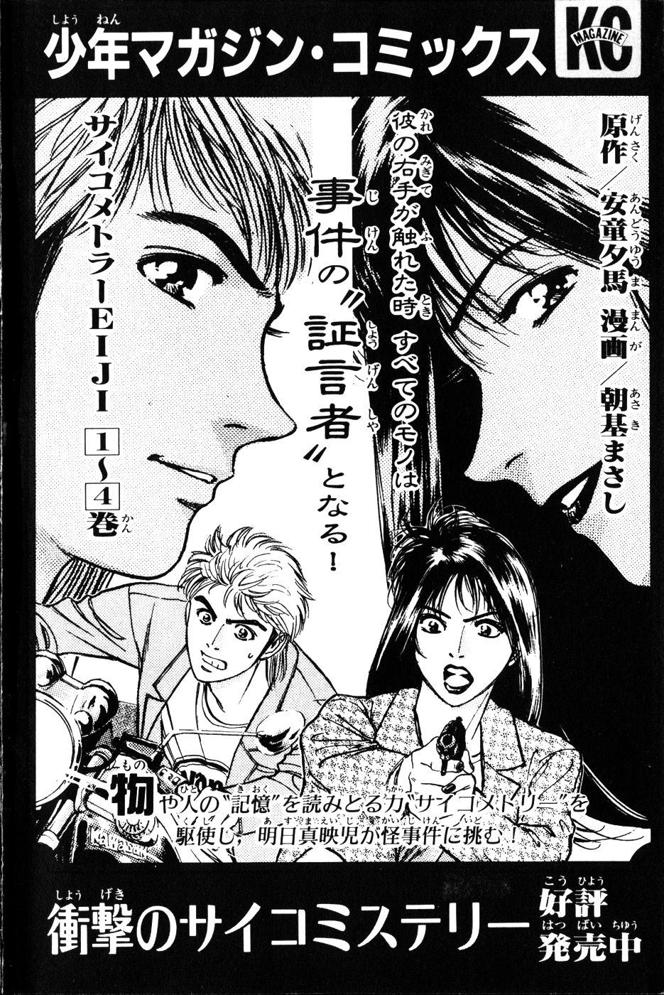 Psychometrer Eiji chapter 26 trang 32