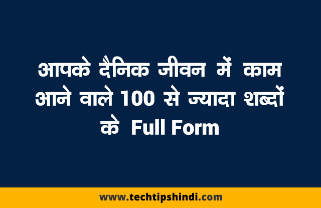 all improtant full forms - tips in hindi
