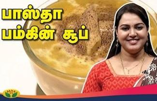 Pasta pumpkin Soup | Adupangarai | Jaya Tv