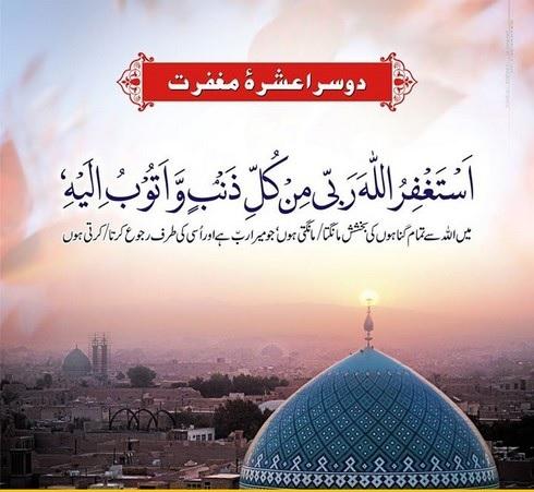Ramadan k dosray ashray ki dua, dua of ramadan 2nd ashra, ramadan ki dua