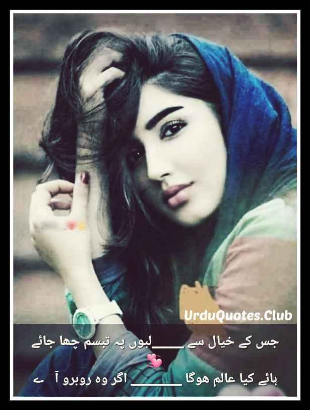 Romantic Shayari On Love For Facebook Whatsapp - Urdu Quotes