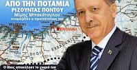 Μεγάλη αποκάλυψη σοκ σε πολλούς! Ο Ερντογάν είναι Έλληνας  εκ Ποταμιάς Ριζούντας καταγόμενος!