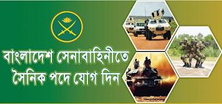 বাংলাদেশ সেনাবাহিনীতে সৈনিক পদে নিয়োগ বিজ্ঞপ্তি ২০২০ - Sainik Recruitment Circular 2020