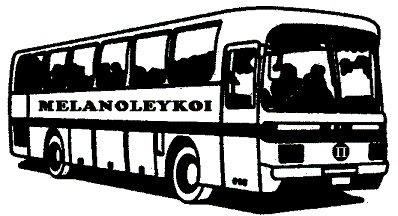 Αποτέλεσμα εικόνας για melanoleykoi εκδρομή