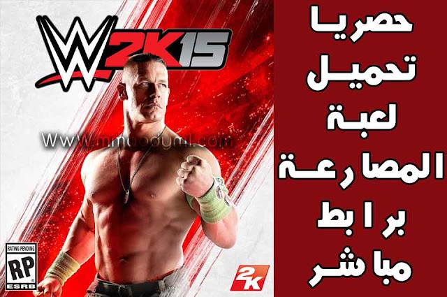 تنزيل لعبة WWE Raw 2015 للكمبيوتر