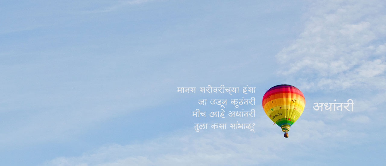 अधांतरी - मराठी कविता | Adhantari - Marathi Kavita