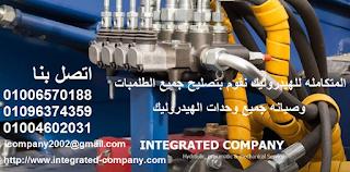 الشركه المتكامله لاعمال الهيدروليك