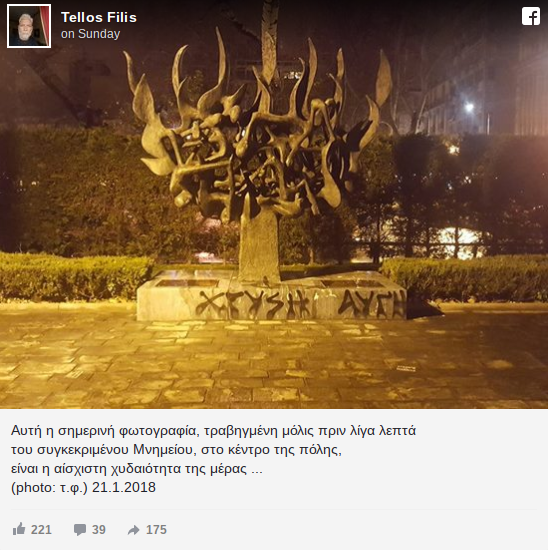 """Holocaust memorial in Thessaloniki desecrated with """"Golden Dawn"""