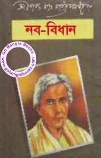 Naba Bidhan by Sarat Chandra Chattopadhyay