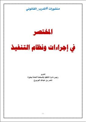 إجراءات ونظام التنفيذ السعودي