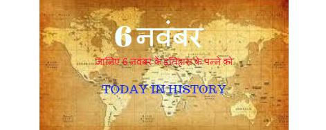 6 November Aaj Ka Itihas