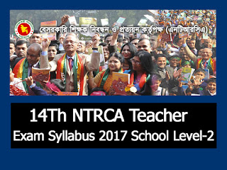 14th NTRCA School Level-2 Teacher Registration Examination Syllabus 2017