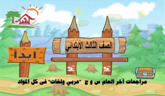 """مراجعات آخر العام س و ج للصف الثالث الابتدائي """"عربي ولغات"""" فى كل المواد 500"""